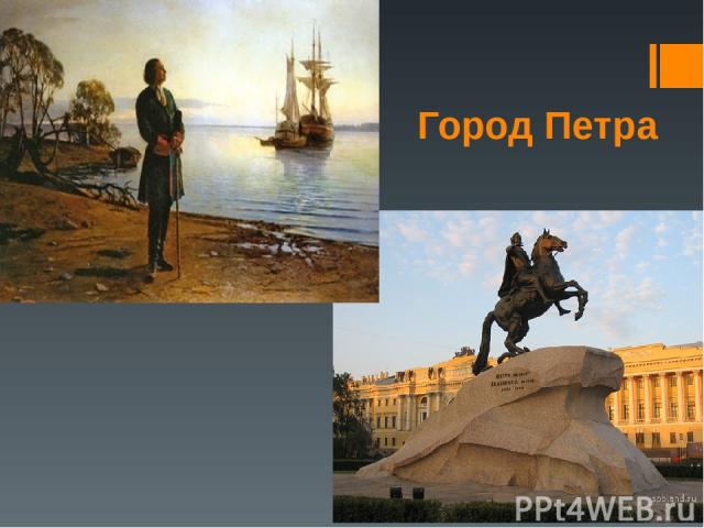 Город Петра