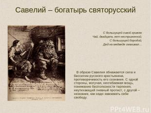 Савелий – богатырь святорусский С большущей сивой гривою Чай, двадцать лет нестр