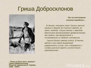 """Гриша Добросклонов """"Кому на Руси жить хорошо"""". Гриша Добросклонов. Рисунок худож"""