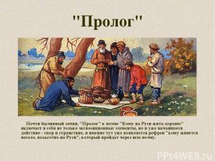 """""""Пролог"""" Почти былинный зачин, """"Пролог"""" к поэме """"Кому на Руси жить хорошо"""" включ"""