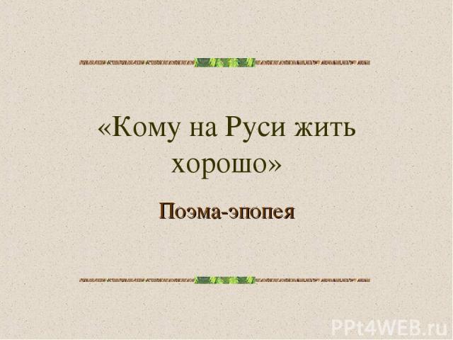 «Кому на Руси жить хорошо» Поэма-эпопея