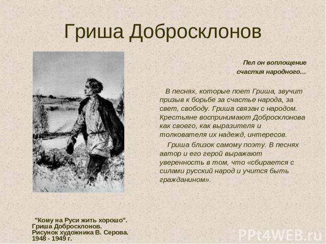Гриша Добросклонов