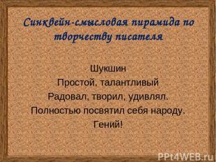 Синквейн-смысловая пирамида по творчеству писателя Шукшин Простой, талантливый Р