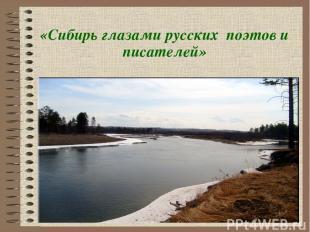 «Сибирь глазами русских поэтов и писателей»