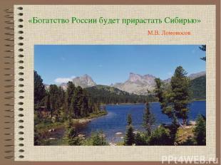 «Богатство России будет прирастать Сибирью» М.В. Ломоносов