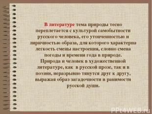 В литературе тема природы тесно переплетается с культурой самобытности русского
