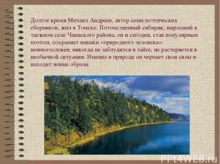 Долгое время Михаил Андреев, автор семи поэтических сборников, жил в Томске. Пот