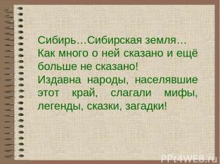 Сибирь…Сибирская земля… Как много о ней сказано и ещё больше не сказано! Издавна