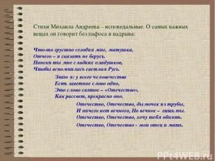 Стихи Михаила Андреева – исповедальные. О самых важных вещах он говорит без пафо