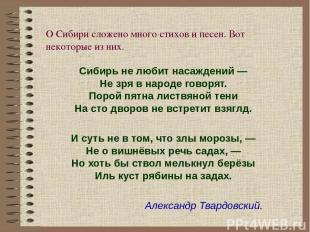 О Сибири сложено много стихов и песен. Вот некоторые из них. Сибирь не любит нас