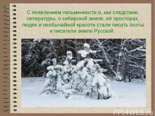 С появлением письменности и, как следствие, литературы, о сибирской земле, её пр