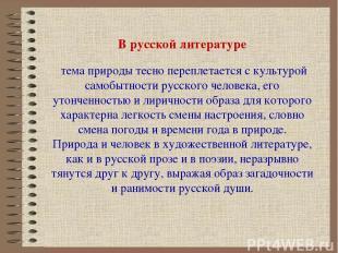 В русской литературе тема природы тесно переплетается с культурой самобытности р