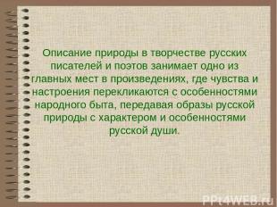 Описание природы в творчестве русских писателей и поэтов занимает одно из главны