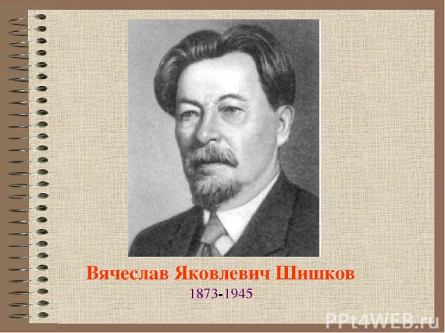 Вячеслав Яковлевич Шишков 1873-1945