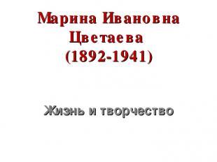 Марина Ивановна Цветаева (1892-1941) Жизнь и творчество