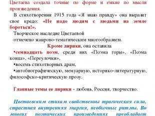 Поэтесса оставила предсмертные записки сыну, писателю Н. Н. Асееву, сестрам Синя