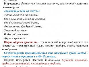 Так, в традициях народного плача написано стихотворение «Плач матери по новобран