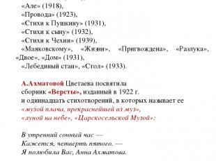 Стихотворения Цветаевой группируются в циклы: «Стихи о Москве» (1916), «Стихи к