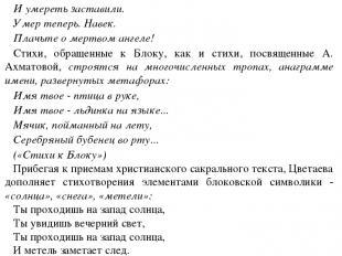 Ориентиром в творческой судьбе для Цветаевой был и Александр Блок, которого она