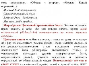 Цикл стихотворений о Москве был вдохновлен поездкой в 1915 г. в Петербург, где Ц