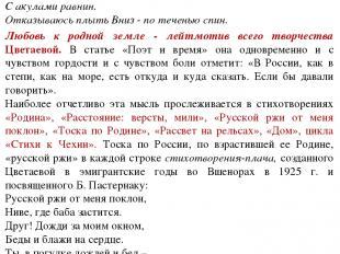 Антифашистский цикл стихотворений «Стихи к Чехии» Цветаева создает в марте 1939