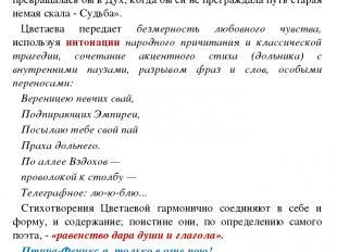 К циклу «Провода», посвященного Борису Пастернаку, Марина Цветаева возьмет в кач