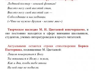 В русле поэзии Серебряного века Цветаева предъявляет максимальные требования к п