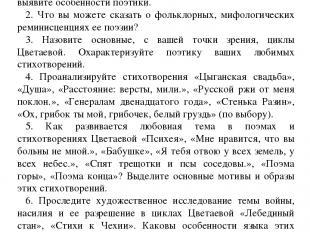 Вопросы и задания для самостоятельной работы 1. Назовите книги Марины Цветаевой