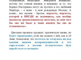 О свободе творческого духа Цветаевой, о неприятии ею насилия над человеком свиде