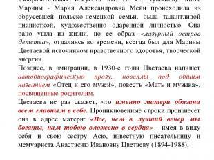 Марина Ивановна Цветаева родилась в Москве 26 сентября 1892 г. в семье профессор