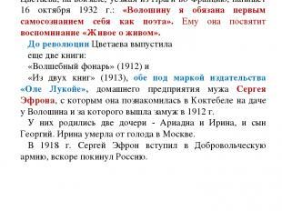Волошин посвятил поэтессе стихотворение «К Вам душа так радостно влекома», в кот