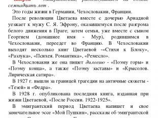 Хронологически жизненный и творческий путь М. И. Цветаевой можно разделить на тр