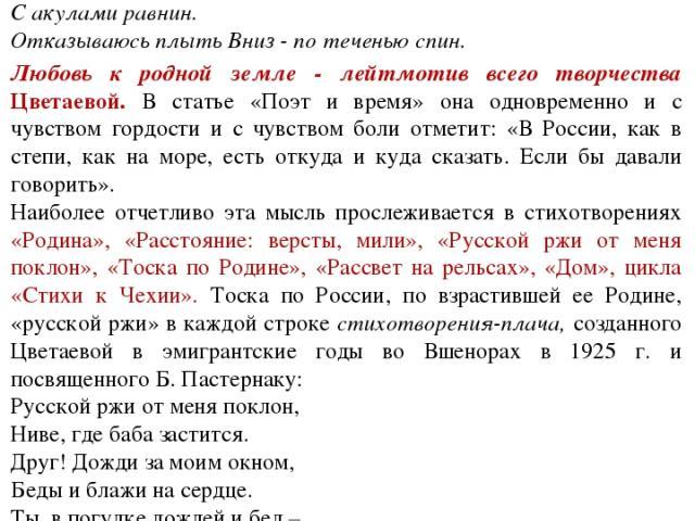 Антифашистский цикл стихотворений «Стихи к Чехии» Цветаева создает в марте 1939 г. в связи с вторжением гитлеровских войск в Чехословакию: Отказываюсь - быть, В бедламе нелюдей. Отказываюсь - жить С волками площадей. Отказываюсь - выть, С акулами ра…
