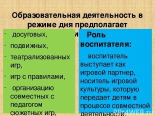 Образовательная деятельность в режиме дня предполагает организацию досуговых, по