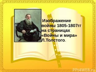Изображение войны 1805-1807гг на страницах «Войны и мира» Л.Толстого.