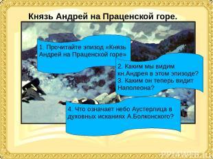 Князь Андрей на Праценской горе. 1. Прочитайте эпизод «Князь Андрей на Праценско