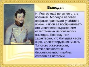Н. Ростов ещё не успел стать военным. Молодой человек впервые принимает участие