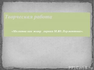 Творческая работа «Молитва как жанр лирики М.Ю.Лермонтова».