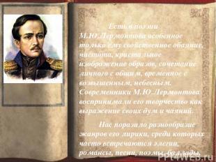 Есть в поэзии М.Ю.Лермонтова особенное только ему свойственное обаяние, чистота,