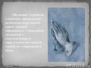 """""""Молитва"""" передает смятение, трагическое раздвоение духа между верой, зовущей об"""