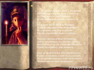 Я, матерь божия, ныне с молитвою Пред твоим образом, ярким сиянием, Не о спасени