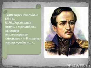 Ещё через два года, в 1839 г., М.Ю.Лермонтов опять, в третий раз, называет стихо