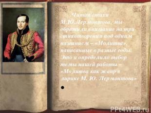 Читая стихи М.Ю.Лермонтова, мы обратили внимание на три стихотворения под одним