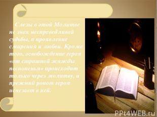 Слезы в этой Молитве не знак несправедливой судьбы, а проявление смирения и любв