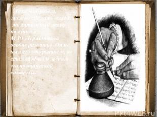 Таким образом, можно сделать вывод: молитвенный жанр получил у М.Ю.Лермонтова ос