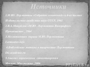 1.М.Ю. Лермонтов «Собрание сочинений» в 4-ех томах Издательство академии наук СС