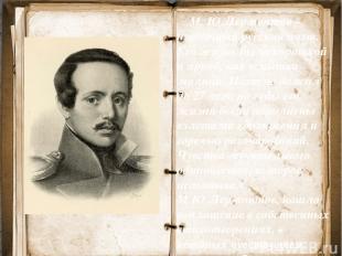 М. Ю.Лермонтов – известный русский поэт. Его жизнь была короткой и яркой, как вс