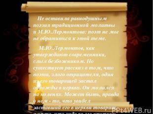 Не оставила равнодушным поэзия традиционной молитвы и М.Ю.Лермонтова: поэт не мо