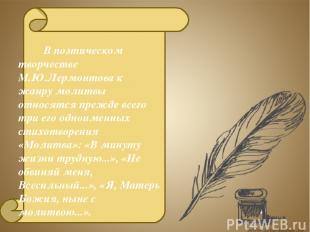В поэтическом творчестве М.Ю.Лермонтова к жанру молитвы относятся прежде всего т