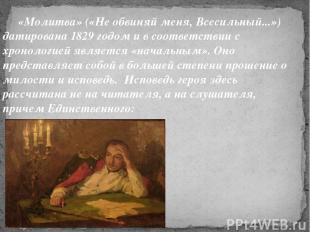 «Молитва» («Не обвиняй меня, Всесильный...») датирована 1829 годом и в соответст